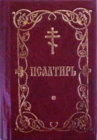 Псалтирь (карманная)