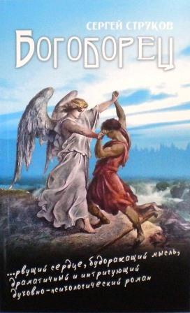 Богоборец. Православная книга для души