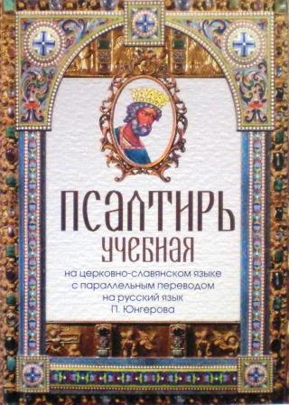 Псалтирь учебная на церковно-славянском языке с параллельным переводом на русский язык П.Юнгерова