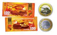 10+100 РУБЛЕЙ — Т34 (БРОНЕТЕХНИКА) Оружие Победы - НАБОР МОНЕТА+БАНКНОТА