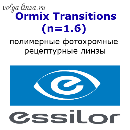 Ormix Transitions  (n=1.6)
