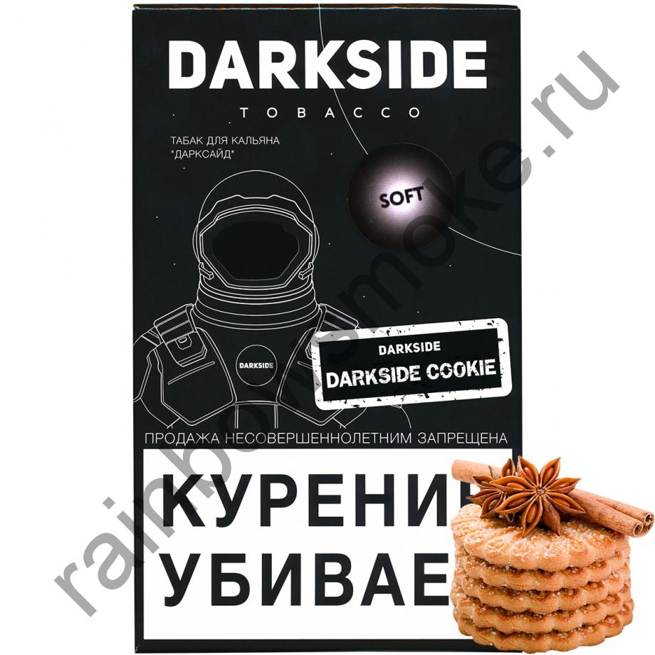 DarkSide Soft 100 гр - DarkSide Cookie (Дарксайд Куки)