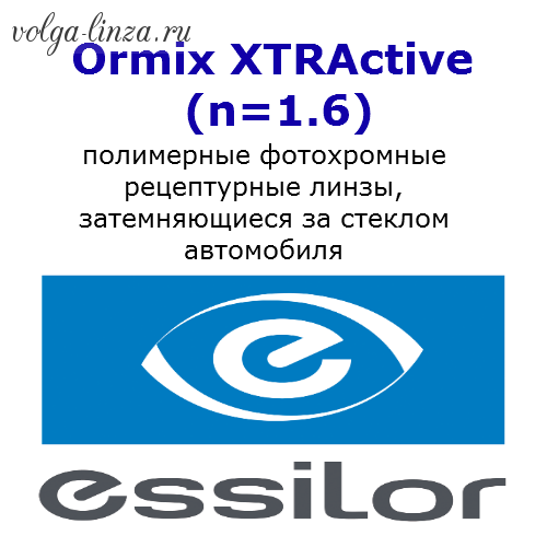Ormix XTRActive  (n=1.6)