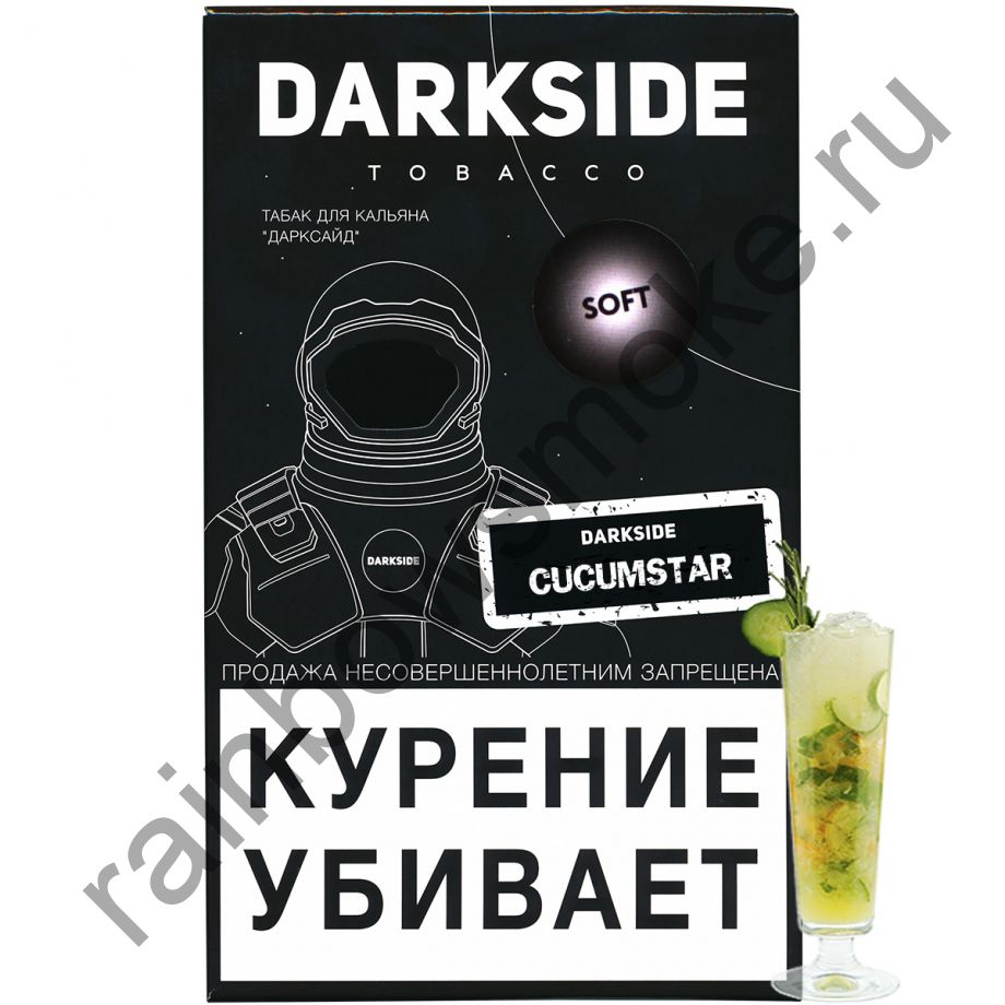 DarkSide Soft 100 гр - Cucumstar (Кукумстар)
