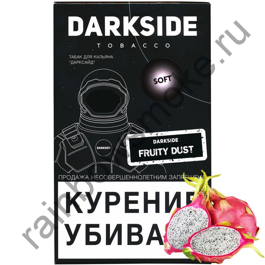 DarkSide Soft 100 гр - Fruity Dust (Фрути Даст)