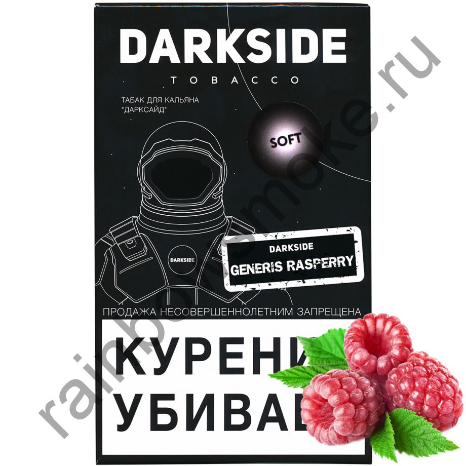 DarkSide Soft 100 гр - Generis Raspberry (Дженерис Распберри)