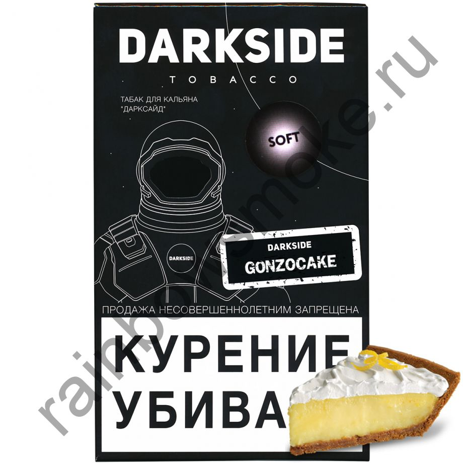 DarkSide Soft 100 гр - Gonzo Cake (Гонзо Кейк)