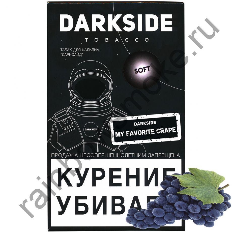 DarkSide Soft 100 гр - My Favorite Grape (Май Фейворит Грейп)