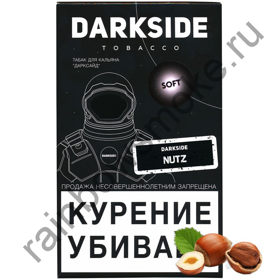 DarkSide Soft 100 гр - Nutz (Дарксайд Натс)