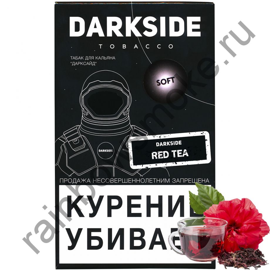 DarkSide Soft 100 гр - Red Tea (Ред Ти)