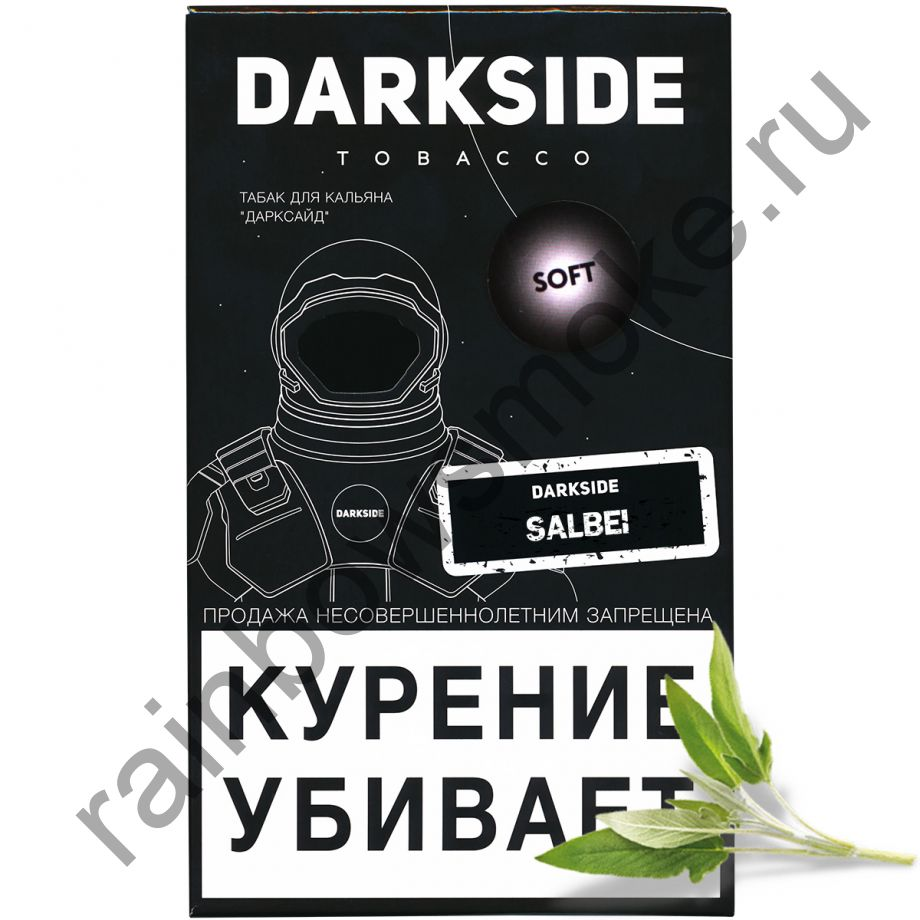 DarkSide Soft 100 гр - Salbei (Салбей)