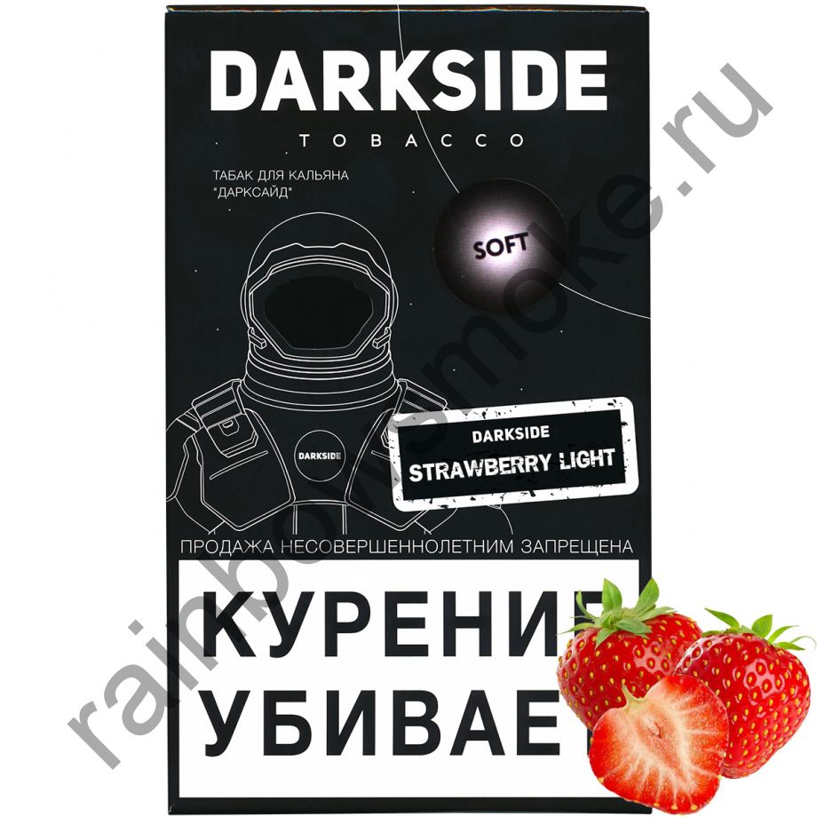DarkSide Soft 100 гр - Strawberry Light (Строуберри Лайт)