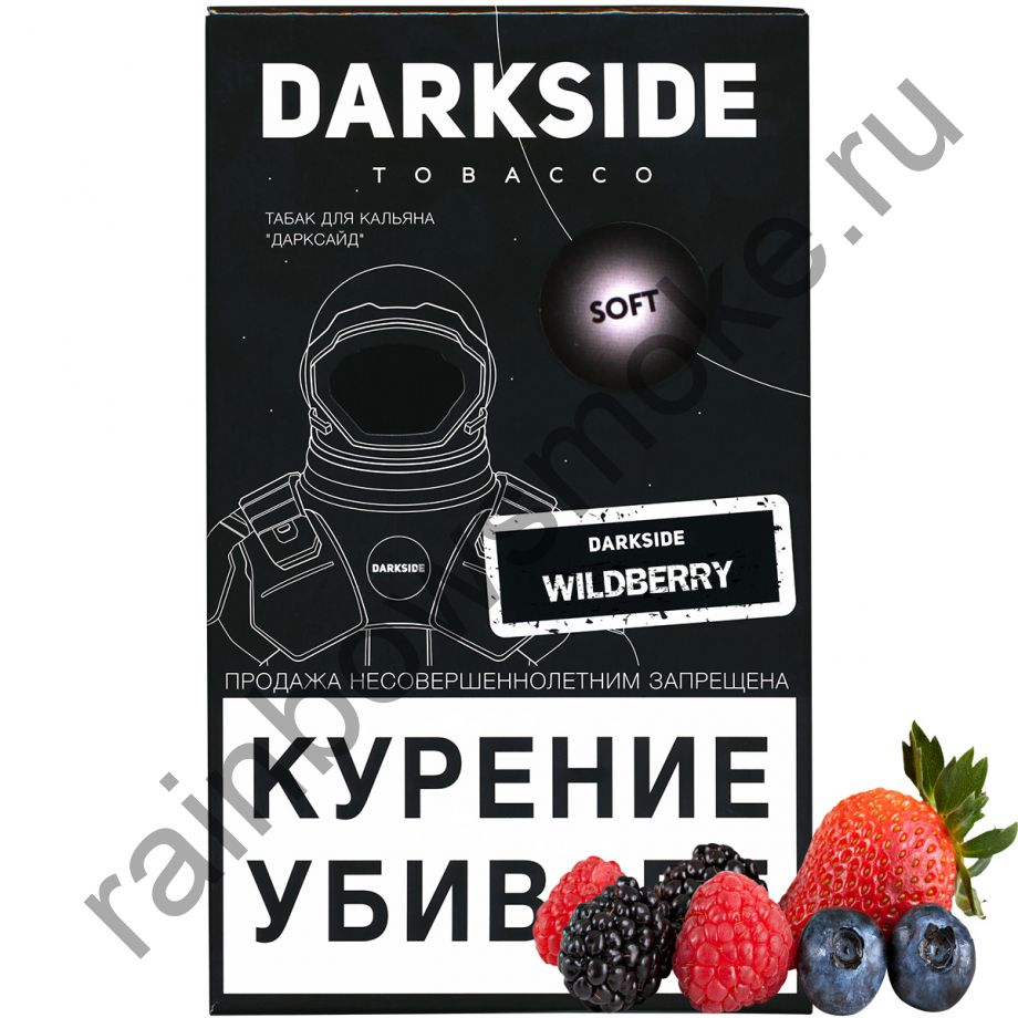 DarkSide Soft 100 гр - Wildberry (Вайлдберри)
