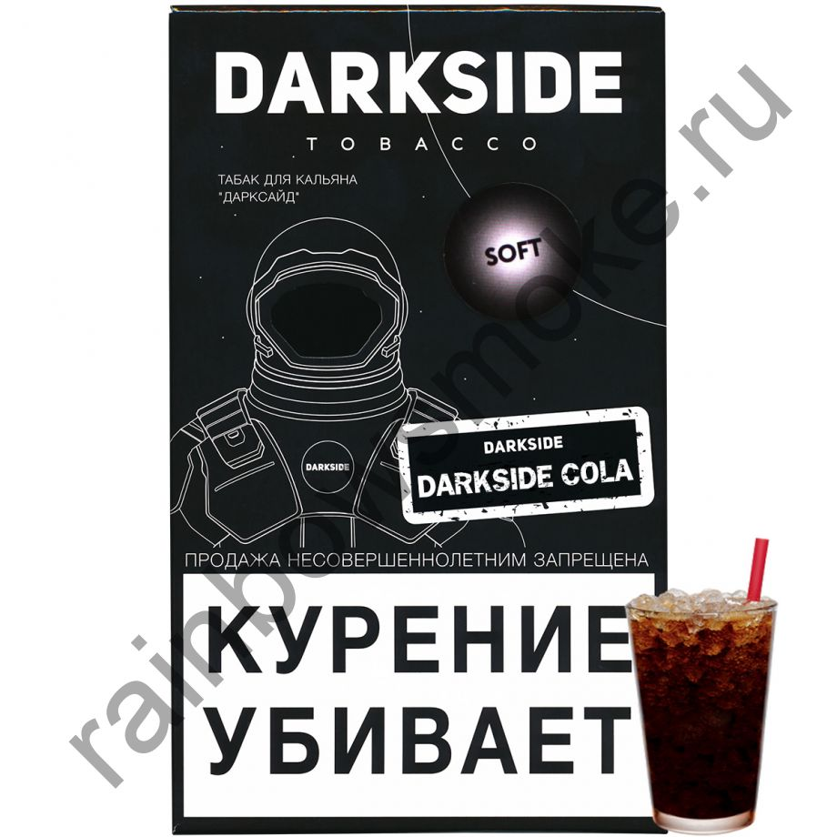 DarkSide Soft 100 гр - Darkside Cola (Дарксайд Кола)