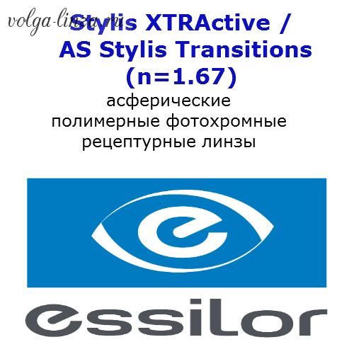Stylis XTRActive / AS Stylis Transitions (n=1.67)
