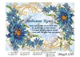 MikaA-1243 Мика. Любимая Кума. А4 (набор 625 рублей)