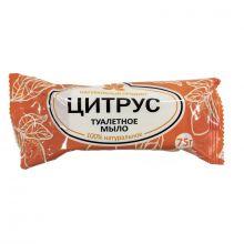 """Мыло туалетное """"Цитрус"""" 75 гр. (в индивидуальной упаковке)"""