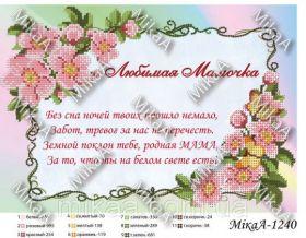 MikaA-1240 Мика. Любимая Мамочка. А4 (набор 475 рублей)