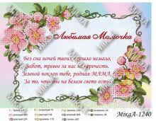 MikaA-1240 Мика. Любимая Мамочка. А4 (набор 525 рублей)