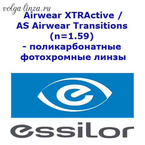 Airwear Transitions 7- поликарбонатные фотохромные линзы