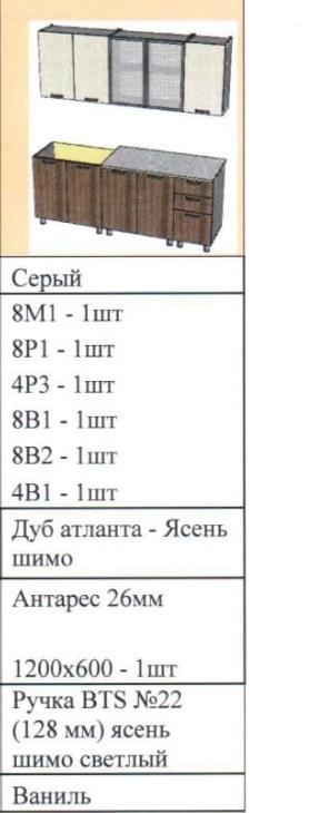 "Кухня ""Катя"" 2,0 м"