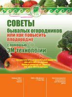 Брошюра «Советы бывалых огородников»