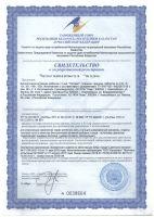 Свидетельство о гос регистрации БАД Литовит базовый