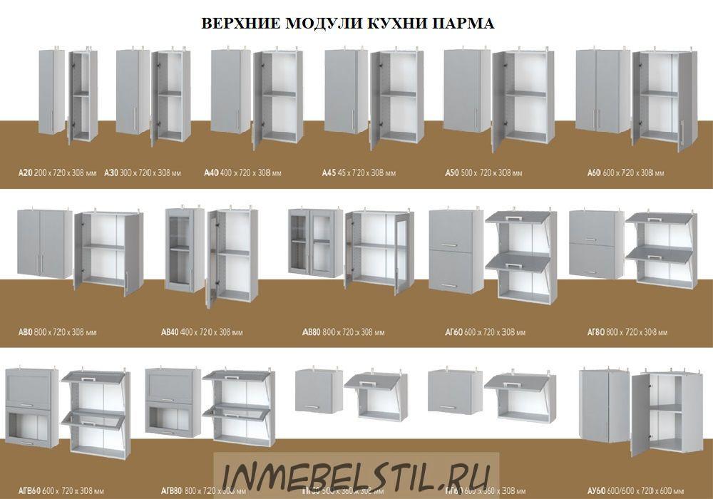 Кухня Парма 2 МДФ