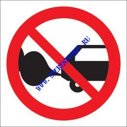 Заправка при работающем двигателе запрещена