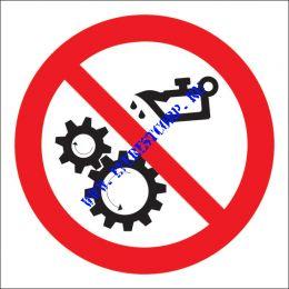 Запрещается смазывать механизмы при движении