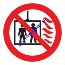 Пользование лифтом во время пожара запрещено