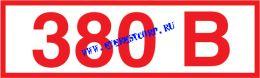 Знак 380 В