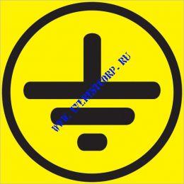Символ заземления
