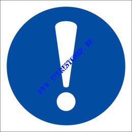 Общий предписывающий знак (прочие предписания)