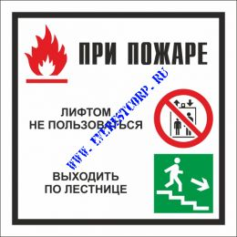 При пожаре
