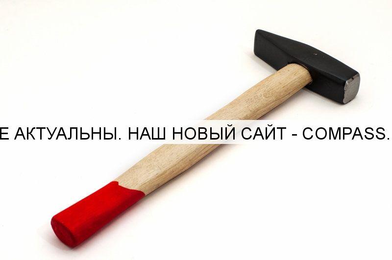 Молоток 500гр. немецкого типа с деревянной ручкой