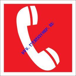 Телефон для использования при пожаре (в т.ч. телефон прямой связи с пожарной охраной)