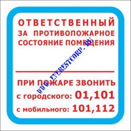 Ответственный за противопожарное состояние помещения / При пожаре звонить 01, 101, 112