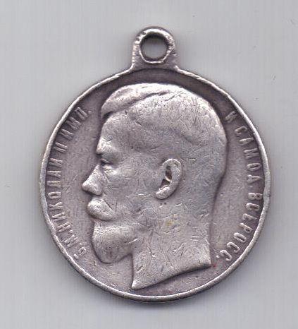 Медаль За храбрость 4-й степени