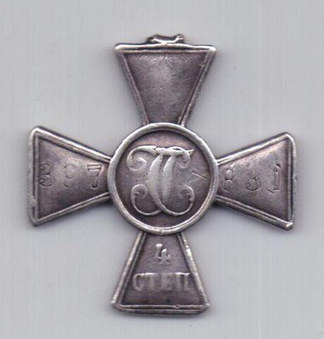 Георгиевский крест - 4 степень до 1917 года