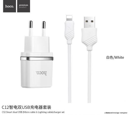 Сетевое зарядное устройство Hoco C12B Smart 2xUSB + кабель USB-lightning, белый