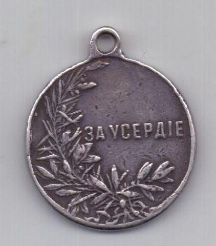 Медаль за усердие до 1917 года
