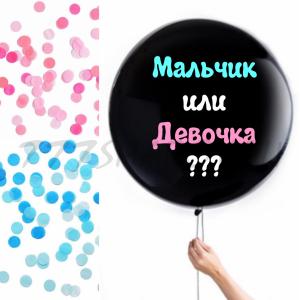 ШАР СЮРПРИЗ - МАЛЬЧИК ИЛИ ДЕВОЧКА?