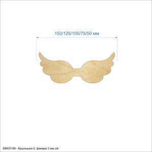 Заготовка ''Крылышки-2'' , фанера 3 мм (1уп = 5шт)