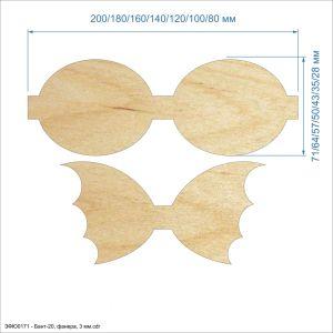 Набор шаблонов ''Бант-20'' , фанера 3 мм (1уп = 5шт)