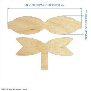 Набор шаблонов ''Бант-21'' , фанера 3 мм (1уп = 5шт)