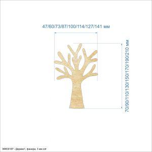 Заготовка ''Дерево-1'' , фанера 3 мм (1уп = 5шт)