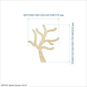 Заготовка ''Дерево-2'' , фанера 3 мм (1уп = 5шт)