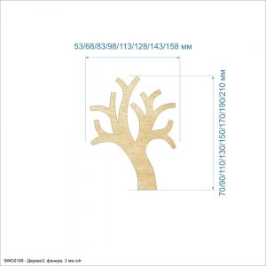 Заготовка ''Дерево-3'' , фанера 3 мм (1уп = 5шт)