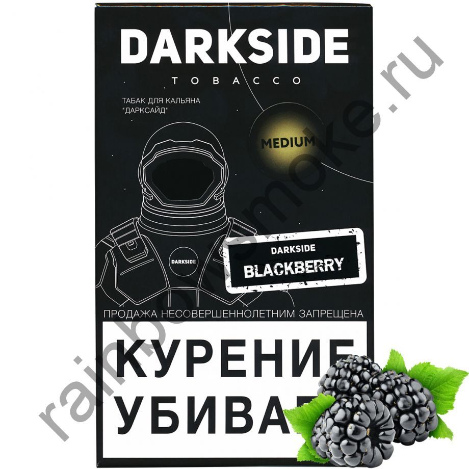 DarkSide Medium 100 гр - Blackberry (Блэкберри)